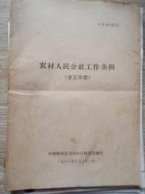 农村人民公社工作条例(修正草案)