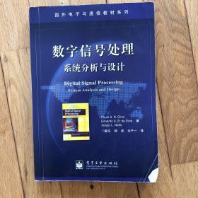 数字信号处理:系统分析与设计