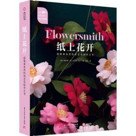 纸上花开:超唯美自然的纸艺花制作之书