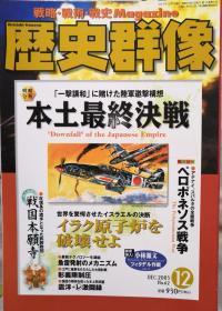 战略。战术。战史Magazine《历史群像》2003.DEC. NO.62