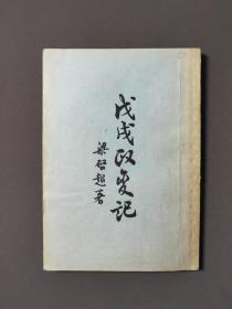戊戌政变记【竖版繁体】