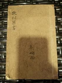 B6456 《跌打药书》详录解穴推拿法,打穴手法内容精简48面。售复印件。