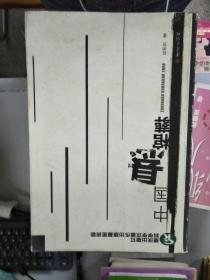 【急速发货】中国悬棺葬9787536619777