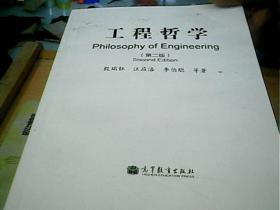 工程哲学(第2版)