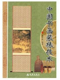 中国书画装裱技术