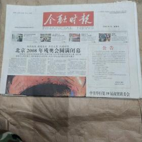 金融时报(2008年9月18日北京2008年残奥会圆满闭幕)