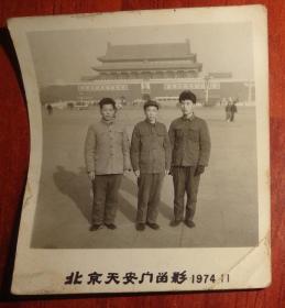 黑白相片【1974年北京天安门留影照片】长6.6CM*宽5.9CM、品相以图片为准