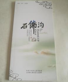石佛沟(旅游指南,只发快递)