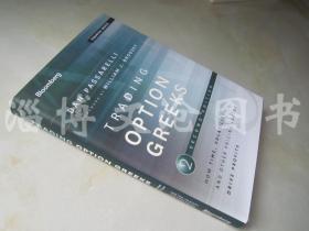 Trading Options Greeks: How Time, Volatility, and Other Pricing Factors Drive Profits, Second Editio【16开精装 英文原版】(希腊人交易期权:时间、波动性和其他定价因素如何推动利润,第二版)