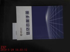 信贷政策手册 2009