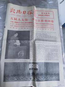 湖北日报 1978年3月6号