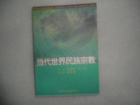当代世界民族宗教 中共中央党校出版社  EE2091-15