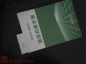 信贷政策手册 2008