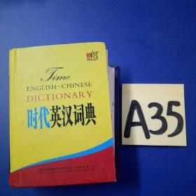 时代英汉词典~~~~~满25包邮!