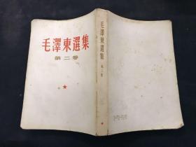 毛泽东选集 第二卷 208 竖版繁体