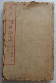 原版出售 民国线装本 本草纲目拾遗 全10卷三册合订一本 完整无缺