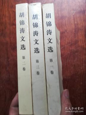 【胡锦涛文选 全3卷