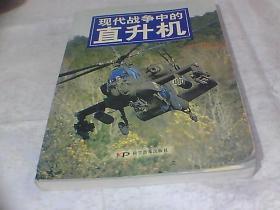 现代战争中的直升机