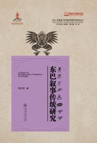 多元一体视域下的中国多民族文学研究丛书:东巴叙事传统研究
