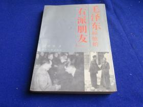 毛泽东和他的右派朋友【书中大多资料源于作者日常采访所得...】