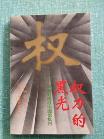 权力的黑光:中国封建政治迷信批判(一版一印)