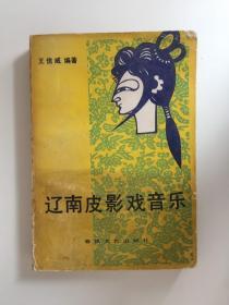 辽南皮影戏音乐