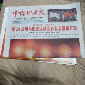 中煤地质报(2008年8月9日第29届奥林匹克运动会开幕)