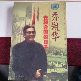 乔冠华在联合国的日子