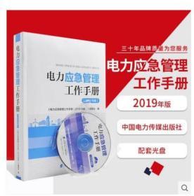 电力应急管理工作手册2019年版 16开1册附光盘 电力传媒集团出版