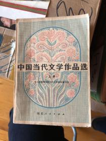 中国当代文学作品选 上册 (H30B)
