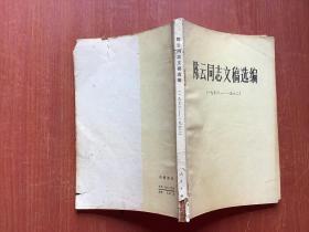 陈云同志文稿选编 (1956-1962).馆藏.