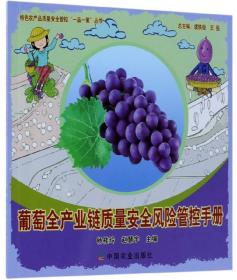 """葡萄全产业链质量安全风险管控手册/特色农产品质量安全管控""""一品一策""""丛书"""