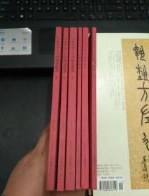 考古学研究丛书6本
