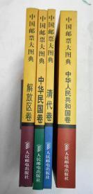 中国邮票大图典 全四卷【清代卷/中华民国卷/解放区卷/中华人民共和国卷】