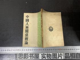 中国人地关系概论(民国初版)