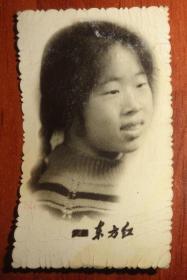 黑白相片【东方红生活照片】长7.6CM*宽4.6CM、品相以图片为准