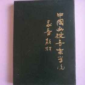 中国函授音乐学院录音教材
