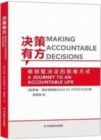 【正道书局】决策有方:做明智决定的思维方式