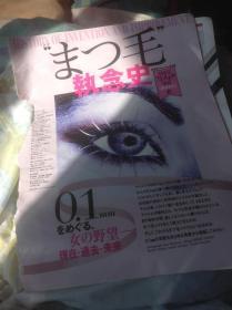 眼睫毛の执念史,几张书刊切页,买满就送