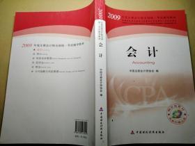 2009年度注册会计师全国统一考试辅导教材:会计