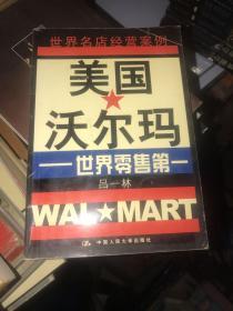 美国沃尔码:世界零售第一(世界名店经营案例丛书)