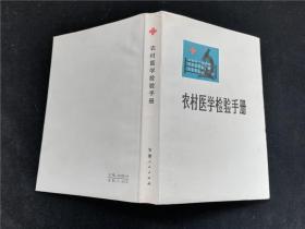 农村医学检验手册