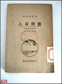 人口问题   1925年初版   A25