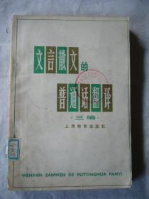 文言散文的普通话翻译三编