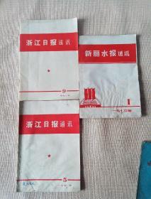 新丽水报通讯十浙江日报通讯