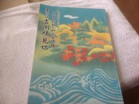 第四十一回  吉例颜见世(吉例颜见世是京都一年一度的歌舞伎盛事),十八代目中村勘三郎