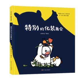 熊猫兔心灵力量系列绘本第一辑·品格力培养:特别的化装舞会