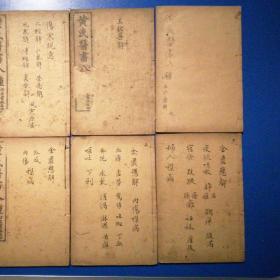 黄氏医书八種全十二册