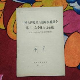 中国共产党第八届中央委员会第十一次全体会议公报(刘杲签名;实物拍照;内有划痕