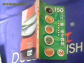 150道日韩南洋酱料